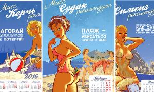 Пин-ап. Осторожно, Крым!