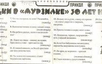 Не детские загадки в журнале Мурзилка