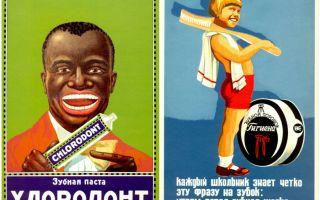 Как же выглядела реклама в далекие советские времена?