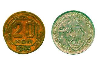 Пробные и редкие монеты советского чекана