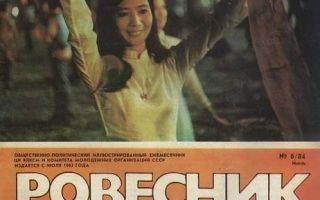 Журнал Ровесник