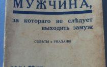 Как выбрать Мужчину, советы 1930 года