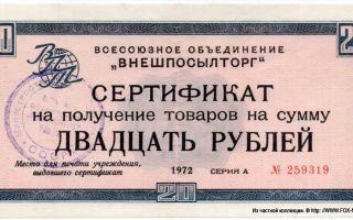 Чеки и сертификаты Внешпосылторга