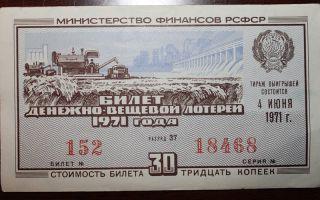 СССР Азартные игры с государством