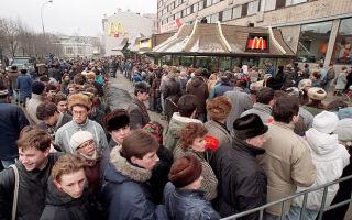 Первый МакДональдс в СССР