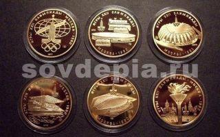 Юбилейные монеты  СССР выпущенные к олимпиаде  80