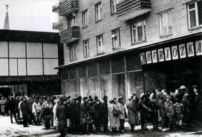 валютный магазин березка