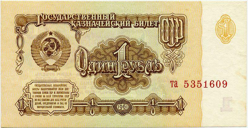 1 рубль1961 года