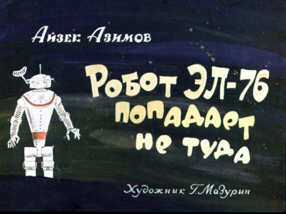Диафильм Робот ЭЛ-76