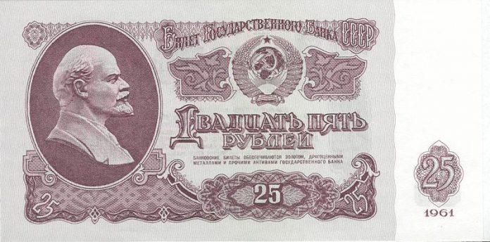 25 рублей 1961 года