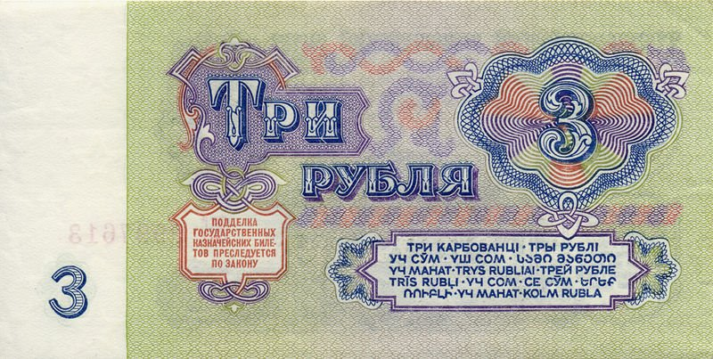 3 рубля 1961 года