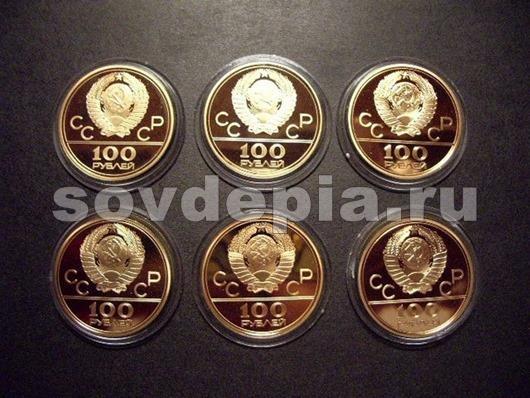 Золотые 100 рублей