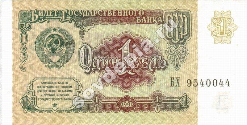 1 рубль1991 года
