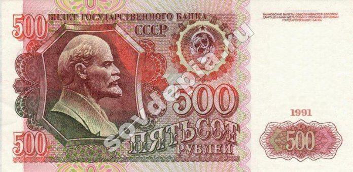 500 рублей 1991 года