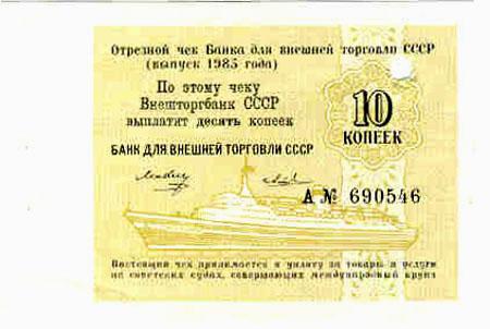 Сертификат Внешпосилторг