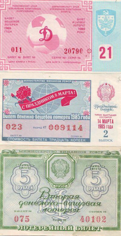 Билеты Денежно-вещевай лотереи