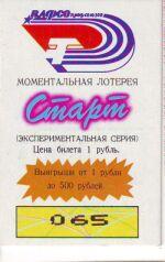 Моментальная лотерея Старт