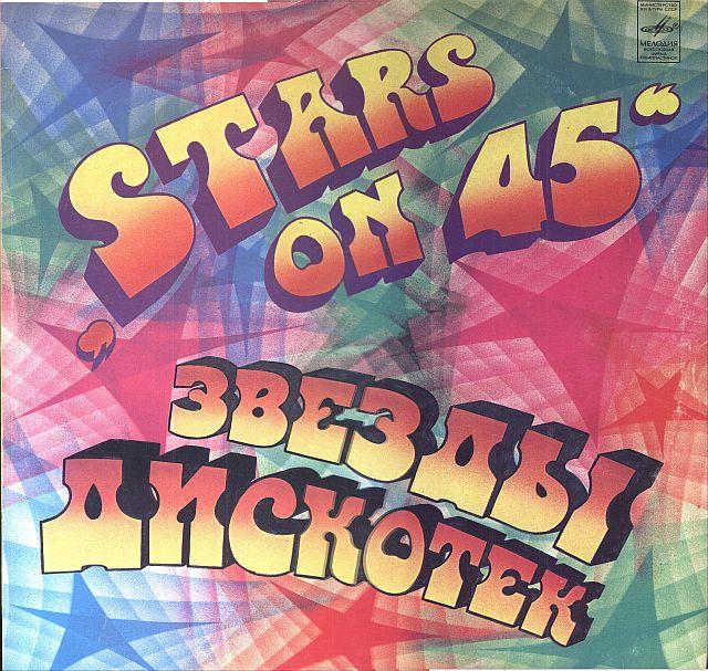 Винил STARS ON 45 Звезды дискотек.