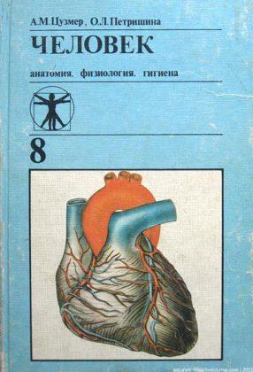 Учебник Человек