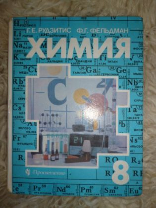 Учебник по химии