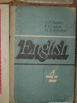 Учебник по по английскому