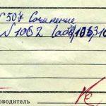 школьный дневник