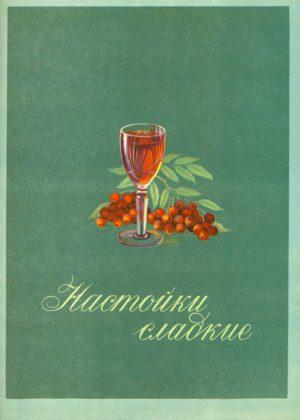 Настойки сладкие алкогольные