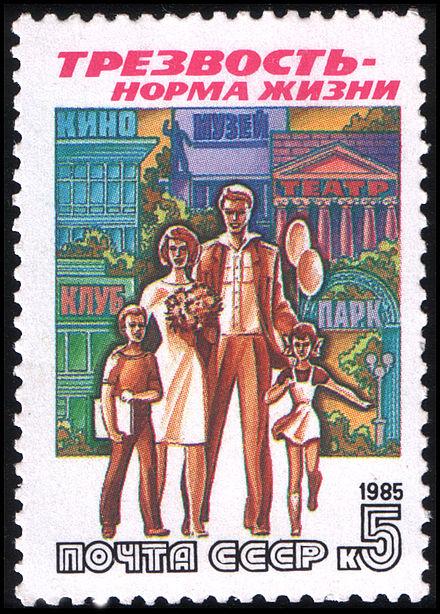 Почтовая марка СССР 1985 года «Трезвость — норма жизни»
