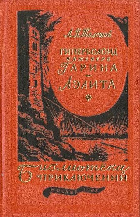 Книги нашего детства. Советская фантастика детство, книги, фантастика