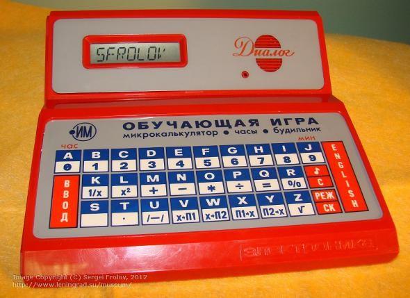 Электроника ИМ-45 «Диалог» СССР, бытовая техника, электроника