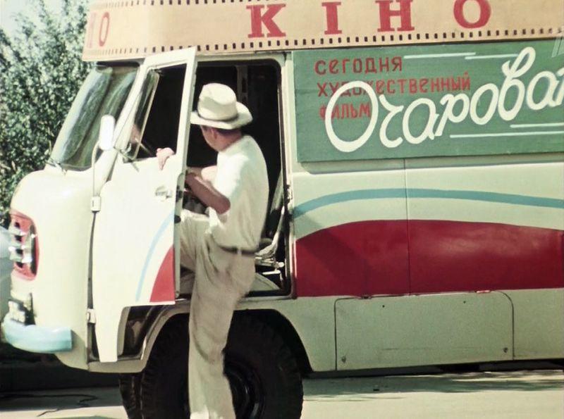 Очень быстро преобразившись и приведя себя и машину в порядок, он уже появляется тут с узбекским фильмом - вышедшая в 1958 году на студии