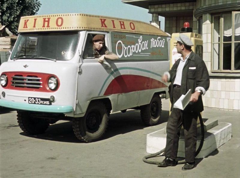 Причем УАЗик то у Тараса полноприводный (была и моноприводная версия для народного хозяйства) СССР, кино, королева бензокалонки