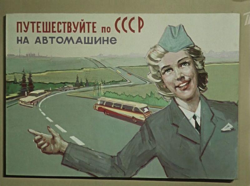 Образцы рекламы в СССР СССР, кино, королева бензокалонки