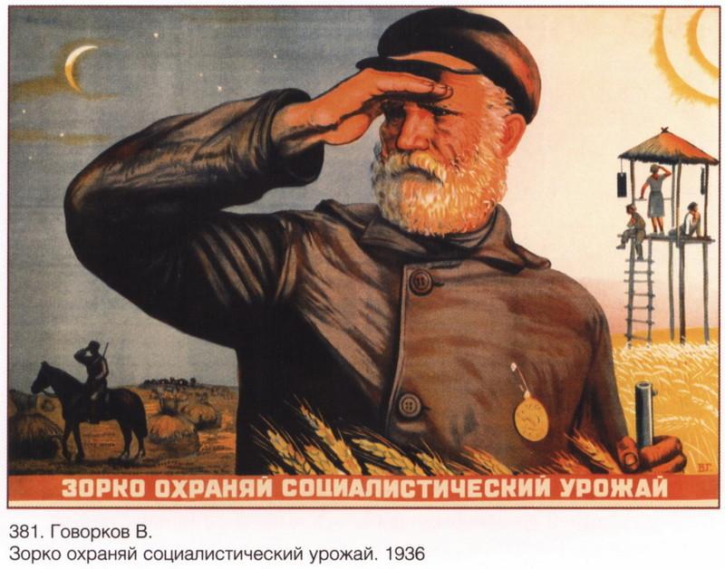 Советские колхозники СССР, воровство, юмор