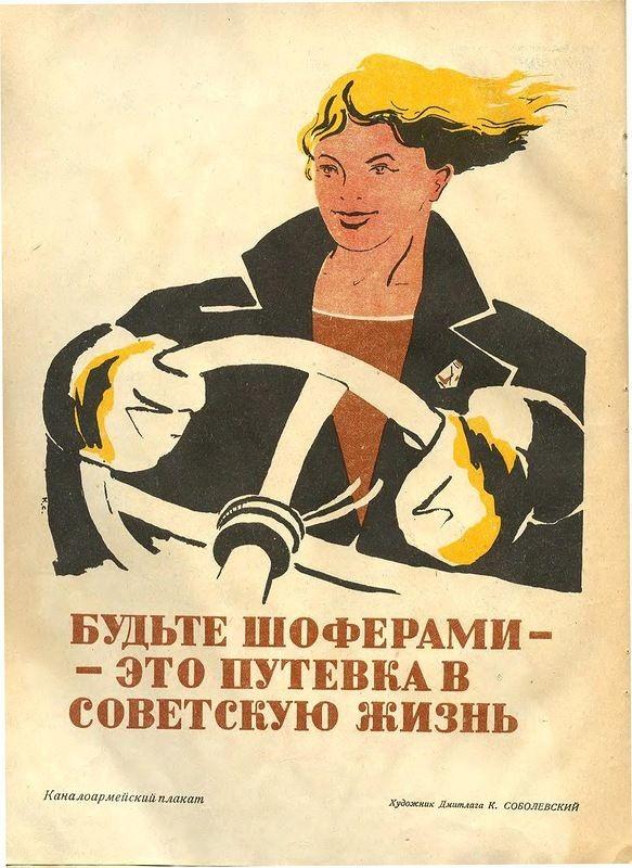 Водители СССР, воровство, юмор