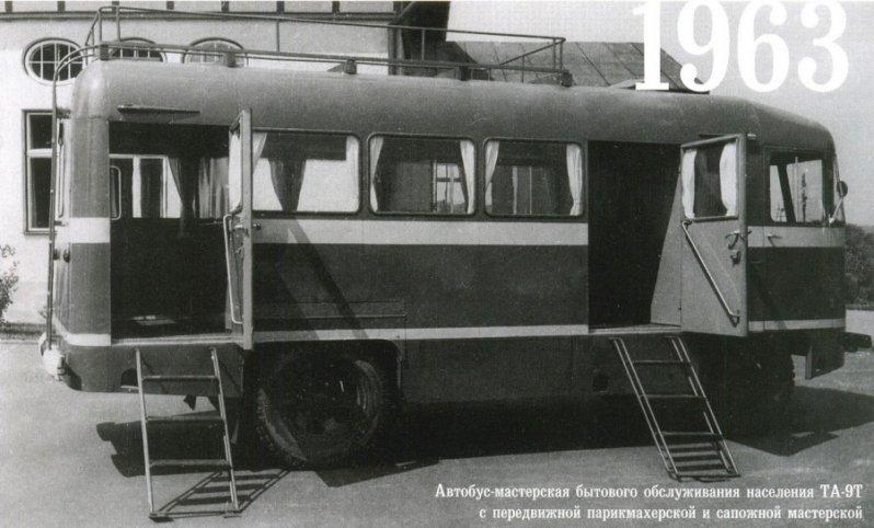 Автобус-мастерская бытового обслуживания населения ТА-9Т с передвижной парикмахерской и сапожной мастерской СССР, Служба Быта, авто