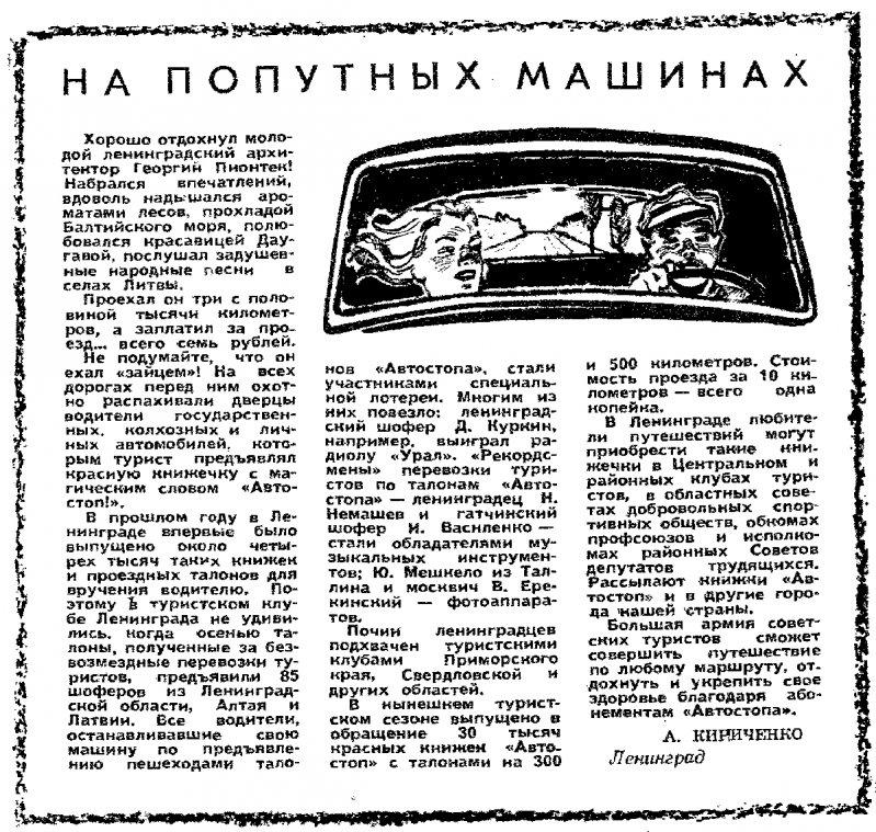 Заметка об автостопе из журнала «Здоровье» №8 за 1962 год. Молодой архитектор Георгий Пионтек, упомянутый в тексте, со временем стал признанным специалистом своего дела СССР, автостоп