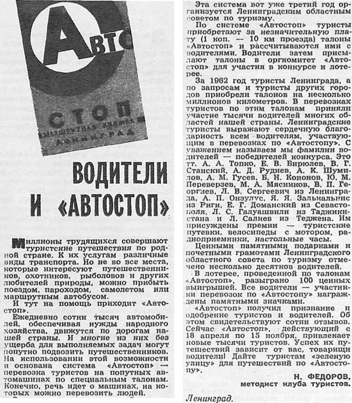 Заметка об автостопе из журнала «За рулем» №7 за 1963 год СССР, автостоп