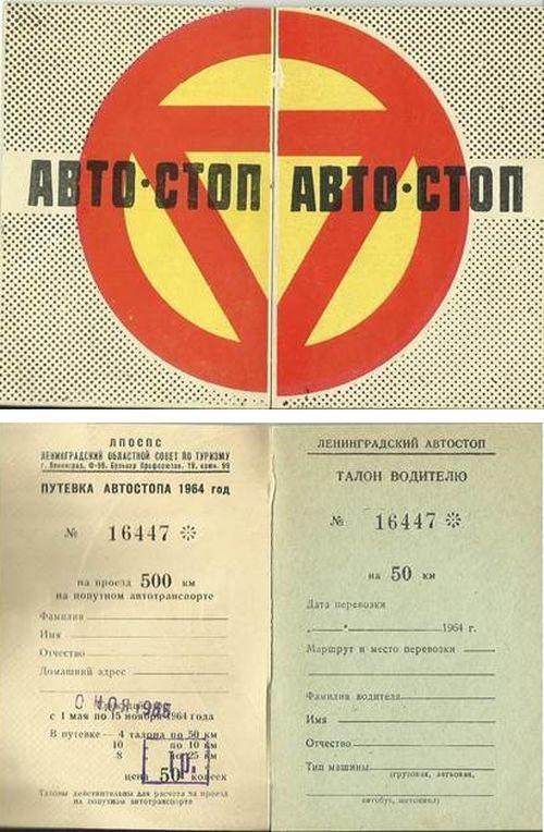 Книжка «Автостопа» Ленинградской области за 1964 год. СССР, автостоп