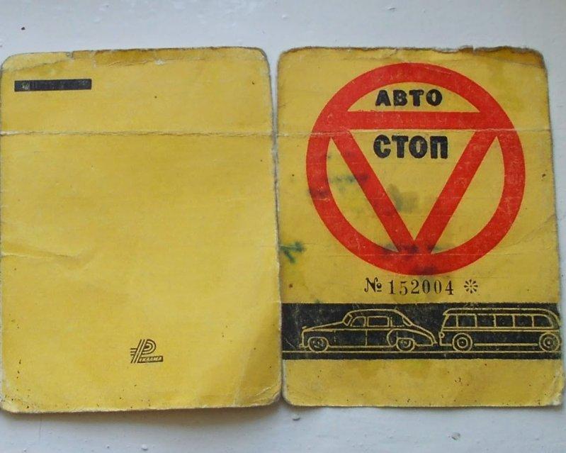 Книжка «Автостопа» Украинской ССР за 1966 год. СССР, автостоп