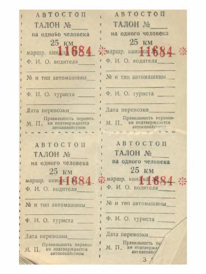 Талоны на 25 км из белорусской книжки «Автостопа» за 1962 год. СССР, автостоп