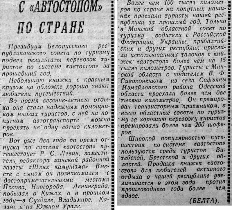 Заметка из газеты «Транспортник Белоруссии» за 9 мая 1965 года СССР, автостоп