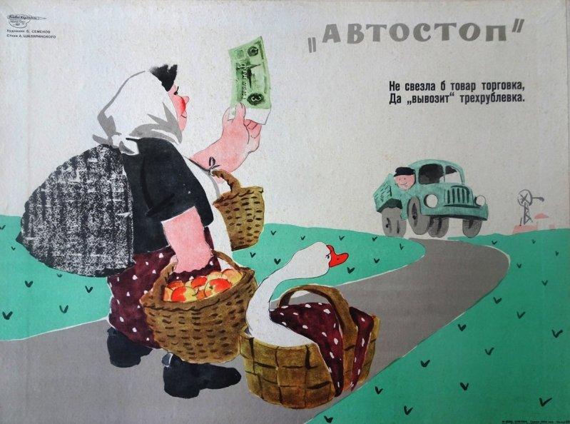 Легко догадаться, что поднятая в руке купюра — это аллюзия на привычный жест автостопщиков: поднятая рука с зажатой в ней книжкой «Автостоп» СССР, автостоп