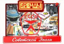 Бренды советской эпохи