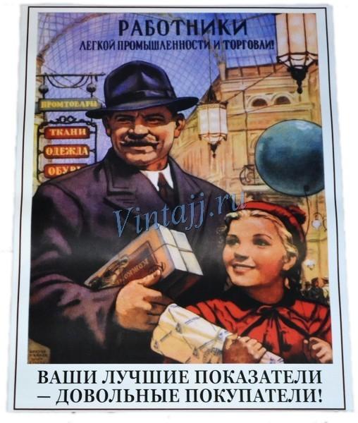 Работники советской торговли СССР, воровство, юмор