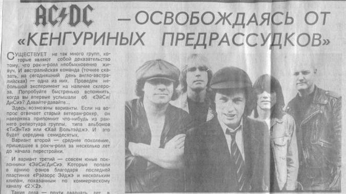 Это было первое массовое попоище и побоище после СССР СССР, история, музыка