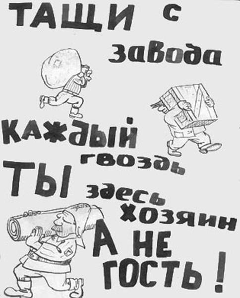 Советские рабочие СССР, воровство, юмор