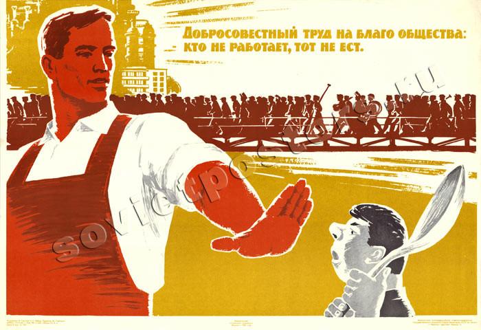 Кустари СССР, воровство, юмор