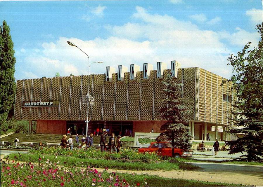 1980-е