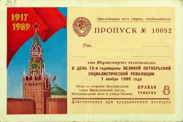 1989 год 7 ноября, СССР, демонстрация, застолье, парад, революция